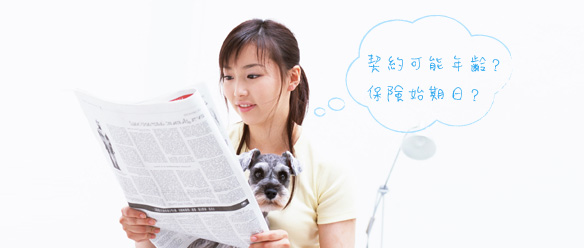 契約可能年齢と保険始期日 – ペット保険を徹底比較 vol. 1
